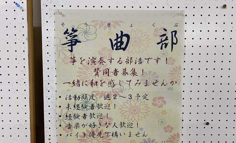 箏曲部ポスター